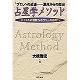占星学メソッド―ネイタルの判断からホラリーの応用まで