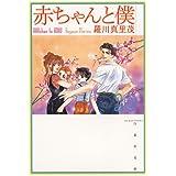 赤ちゃんと僕 10 (白泉社文庫)