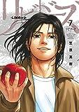 リビドーズ 7 (ヤングジャンプコミックス)