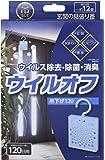 除菌 消臭 空間除菌 インフルエンザ予防 ノロ対策 ウイルオフ 吊下げ120日 20g×2個