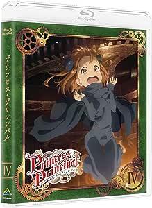 プリンセス・プリンシパル IV (特装限定版) [Blu-ray]