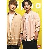 TVガイドAlpha EPISODE FF (TVガイドMOOK 37号)