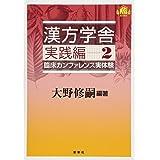 漢方学舎 実践編2 ~臨床カンファレンス実体験