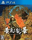 黄泉ヲ裂ク華 - PS4