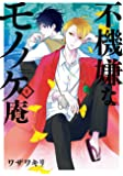 不機嫌なモノノケ庵(4) (ガンガンコミックスONLINE)