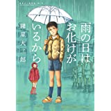 諸星大二郎劇場 第1集 雨の日はお化けがいるから (ビッグコミックススペシャル)