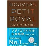 プチ・ロワイヤル仏和辞典 第5版 小型版