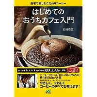はじめてのおうちカフェ入門 自宅で楽しむこだわりコーヒー