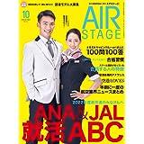 AIR STAGE (エア ステージ) 2020年10月号