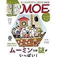 MOE (モエ) 2019年11月号 [雑誌] (ムーミンには謎がいっぱい!  付録 ムーミンダイアリー2020)