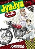 ジャジャ (25) (サンデーGXコミックス)