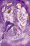 大阪環状結界都市 3 (ボニータ・コミックス)