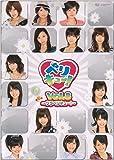 ベリキュー! vol.8~ウラベリキュー!~ [DVD]