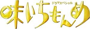ドラマスペシャル 味いちもんめ 2013 [Blu-ray]