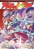 プラネット・ウィズ 2 (ヤングキングコミックス)