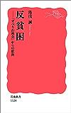 反貧困-「すべり台社会」からの脱出 (岩波新書)