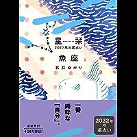 星栞 2022年の星占い 魚座 (一般書籍)