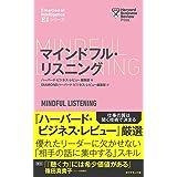 ハーバード・ビジネス・レビュー[EIシリーズ] マインドフル・リスニング (ハーバード・ビジネス・レビュー EIシリーズ)