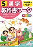小学教科書ワーク  漢字 5年 光村図書版 (オールカラー,文理)