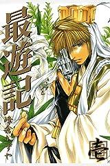 最遊記: 1 (ZERO-SUMコミックス) Kindle版