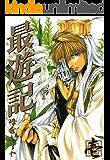 最遊記: 1 (ZERO-SUMコミックス)