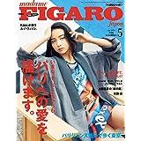 madame FIGARO japon (フィガロ ジャポン)2021年5月号[特集:いまも、そしてこれからも、パリへの愛を届けます。]
