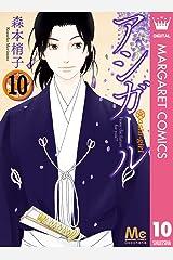 アシガール 10 (マーガレットコミックスDIGITAL) Kindle版