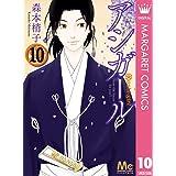 アシガール 10 (マーガレットコミックスDIGITAL)