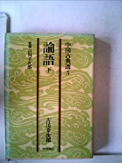論語〈下〉 (1978年) (中国古典選〈5〉)