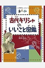美のおへそ 1 古代ギリシャのいいこと図鑑 (小学館あーとぶっく―美のおへそ〈1〉) 大型本