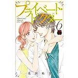 プライベート・ドクター Season6 (MIU恋愛MAXCOMICS)