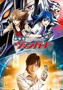 劇場版カードファイト!!ヴァンガード コンプリート完全版 [Blu-ray]