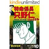 特命係長 只野仁ファイナル デラックス版 10