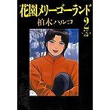 花園メリーゴーランド(2) (ビッグコミックス)