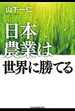 日本農業は世界に勝てる (日本経済新聞出版)