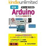 Arduinoで愛を語ろう