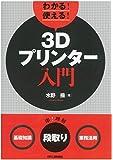 わかる! 使える! 3Dプリンター入門〈基礎知識〉〈段取り〉〈業務活用〉