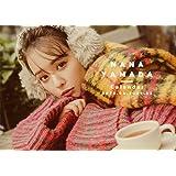 NANA YAMADA Calendar 2020.04~2021.03 ([カレンダー])