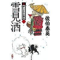 雪見酒 新・酔いどれ小籐次(二十一) (文春文庫)