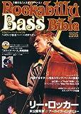 ロカビリー・ベース・バイブル(CD付) (シンコー・ミュージックMOOK)