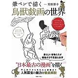 筆ペンで描く 鳥獣戯画の世界 (TJMOOK)