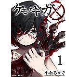 ケモノギガ(1) (サイコミ×裏少年サンデーコミックス)