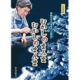 栗駒文字千葉家の「正藍染」 むかしのまんま むかしのまんま【文化伝承叢書9】