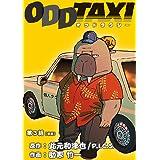 オッドタクシー【単話】(3) (ビッグコミックス)