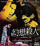 ルチオ・フルチ 幻想殺人 HDマスター版 BD&DVD BOX [Blu-ray]