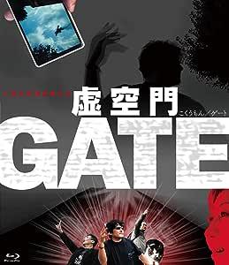 虚空門GATE [Blu-ray]