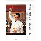 世界に響くハードシェーク: バーテンダー上田和男の50年
