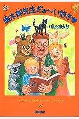 画太郎先生だぁ~い好き (ヤングチャンピオン・コミックス) Kindle版