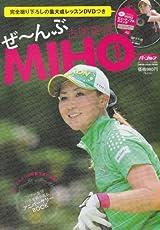ぜ~んぶMIHO―ツアー生活11年を振り返るアニバーサリーBOOK (GAKKEN SPORTS MOOK)