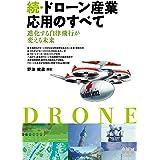続・ドローン産業応用のすべて: 進化する自律飛行が変える未来
